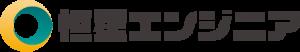 大阪府大東市の電気設備工事、消防設備工事、空間設備業の株式会社恒星エンジニア