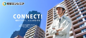 大阪府大東市の電気設備工事、消防設備工事、空間設備業の恒星エンジニア株式会社